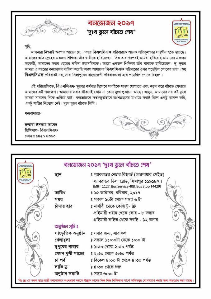 Invitation to blcf picnic bangladesh language and cultural invitation to blcf picnic bangladesh language and cultural foundation blcf stopboris Images
